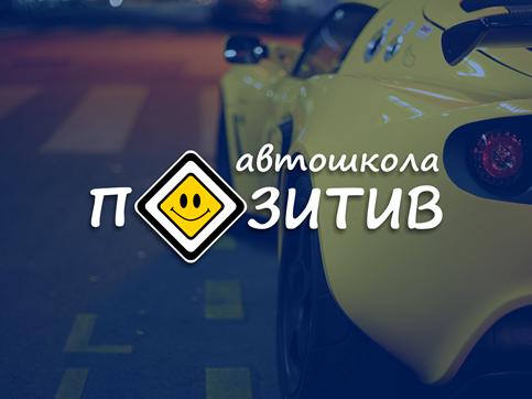 Автошкола Позитив