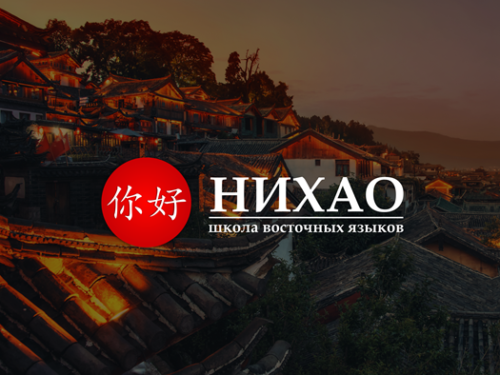 НиХао — школа восточных языков
