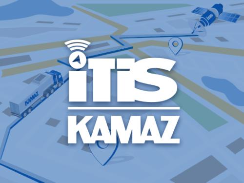 ИТИС-KAMAZ